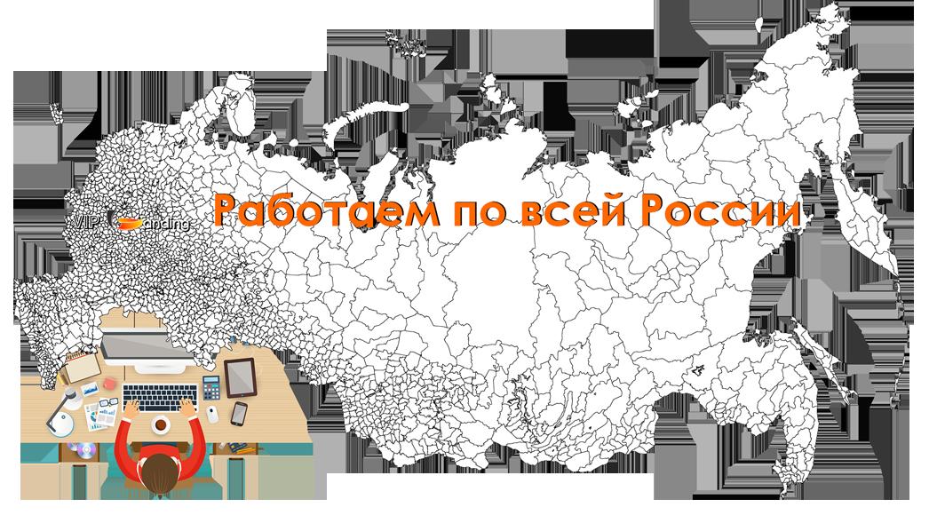 Создание и продвижение сайтов по всей России