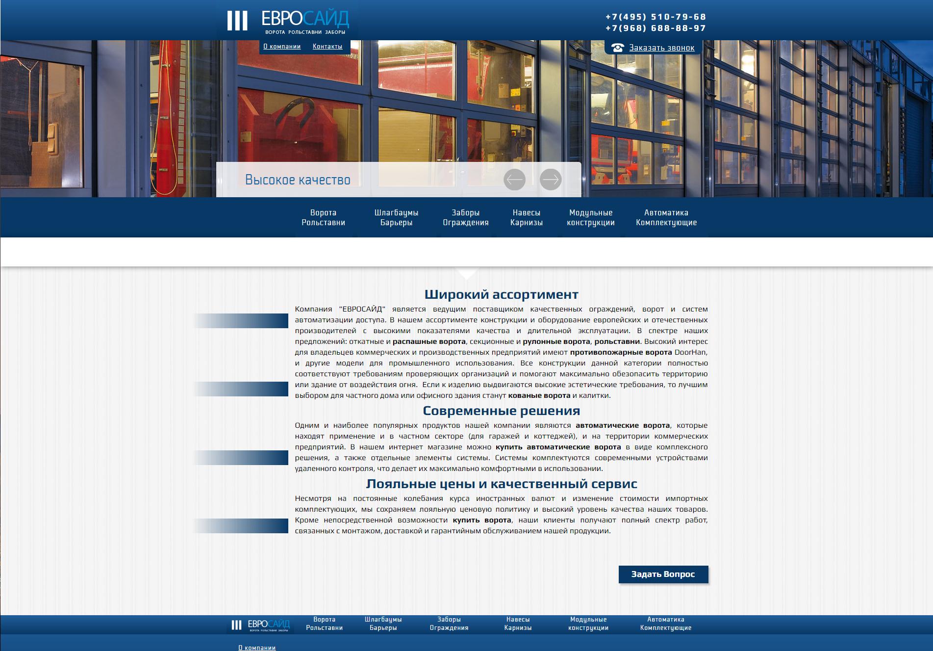 Разработка сайта по продажам ворот и заборов