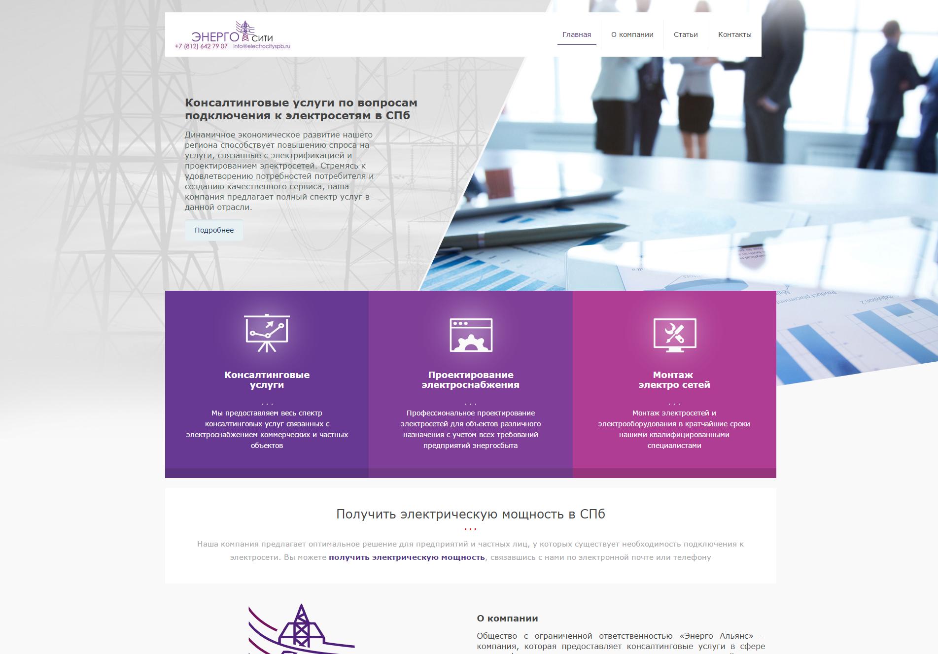 Сайт для энергетической компании