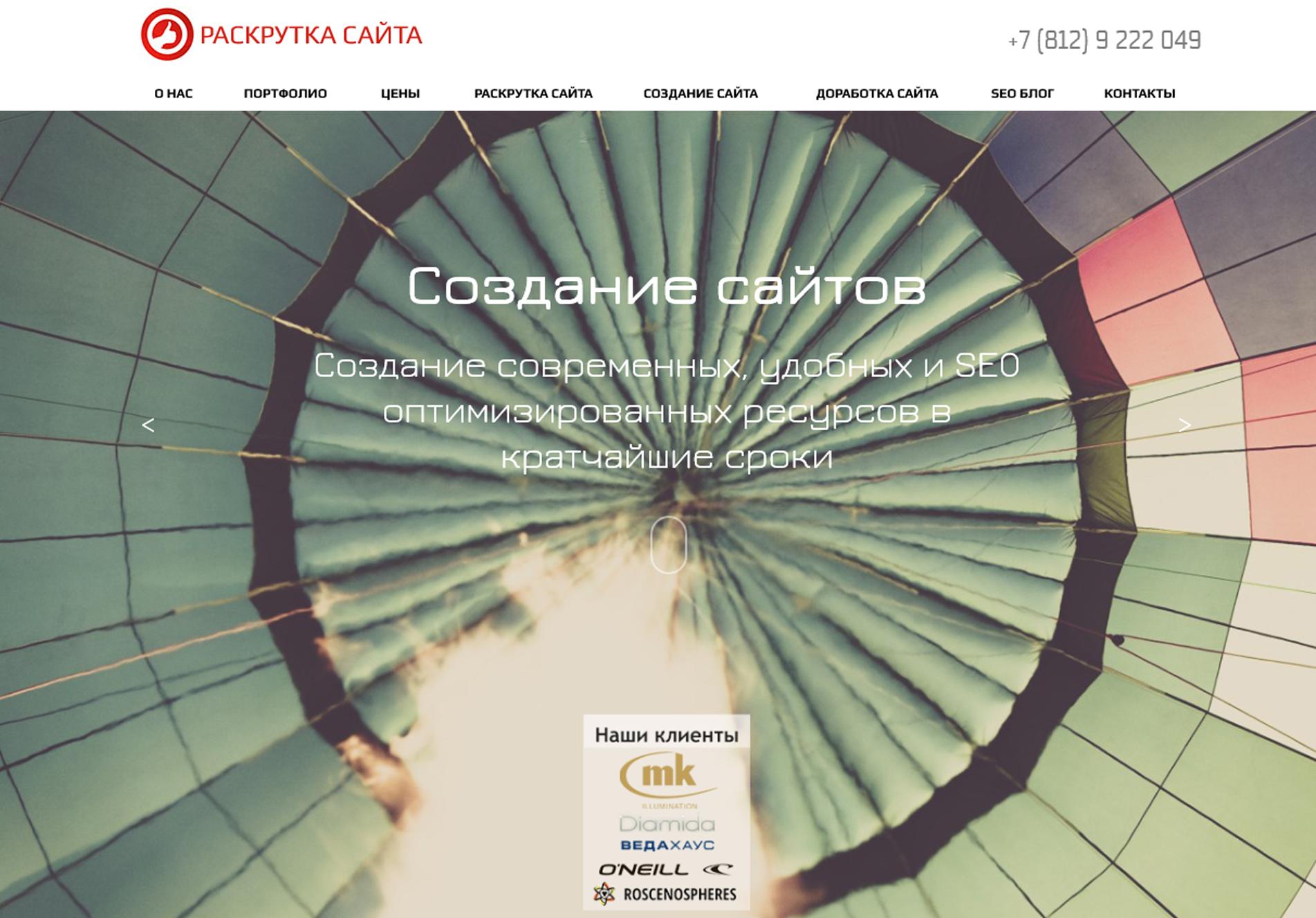 Раскрутка сайта