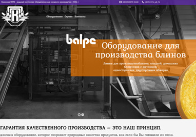 Корпоративный сайт для пищевой компании