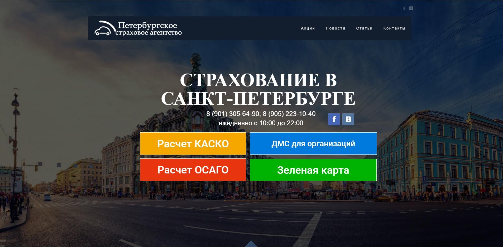 Создание корпоративного сайта страховой компании КАСКО