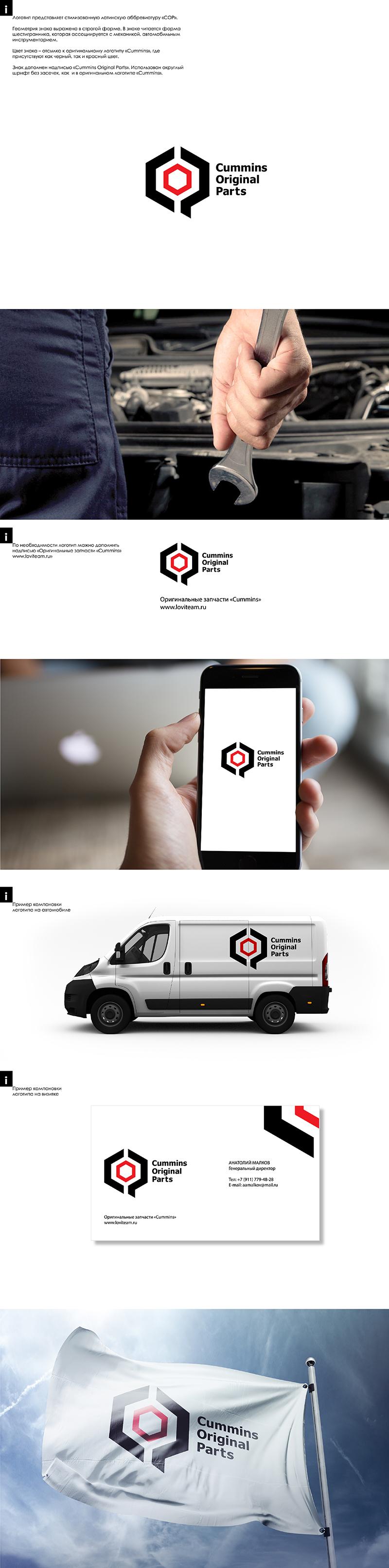 Логотип и фирменный стиль для автомобильной компании