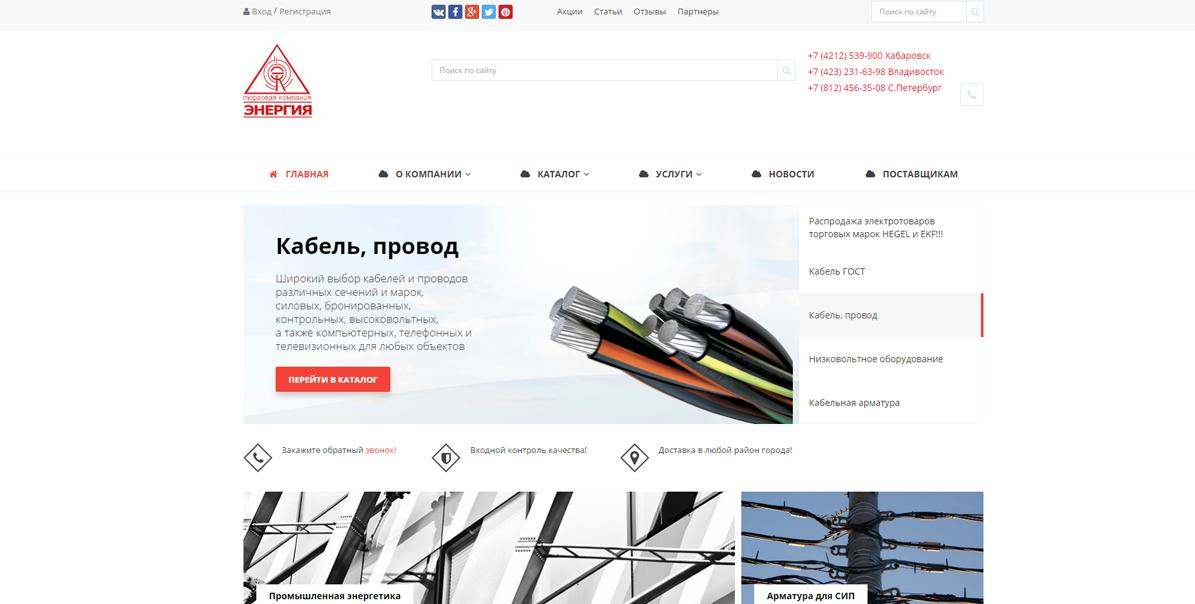 Создание корпоративного сайта-каталога