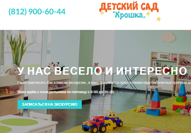 detsadspb.com