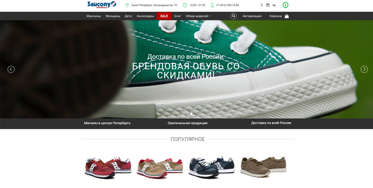 Создание интернет-магазина обуви