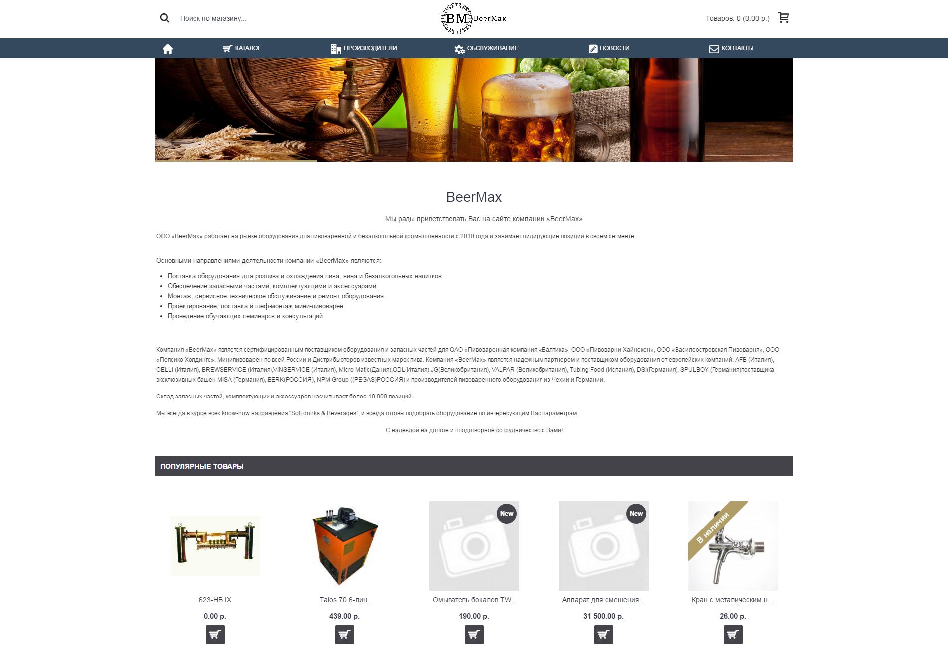 Создание интернет-магазина для пивной компании