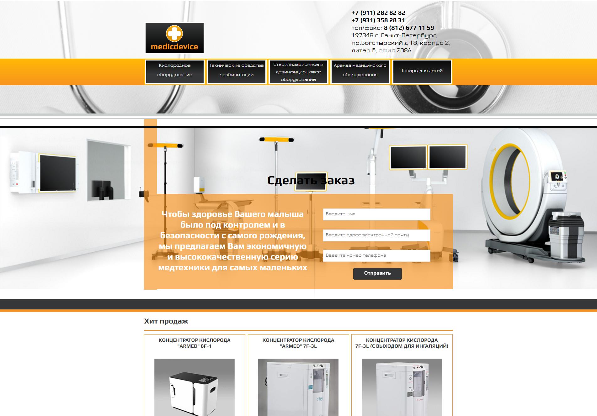 Создание сайта по медицинскому оборудованию