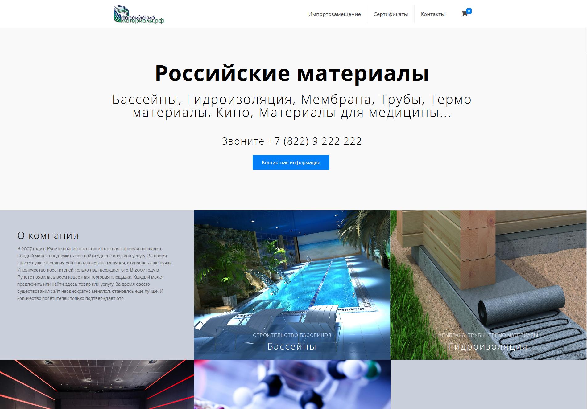 Сайт для крупной производственной компании