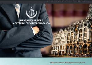Создание корпоративного лэндинга для юридической компании