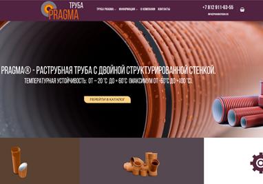 pragmatruba.ru