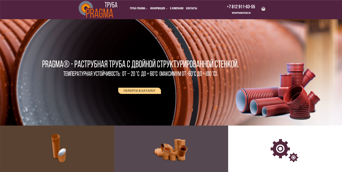 Разработка интернет-магазина труб